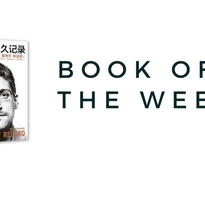 Book of the Week : Permanent Record